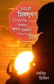 marathi shivbhushan